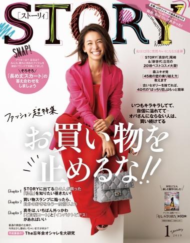 月刊誌『STORY』1月号に掲載されています