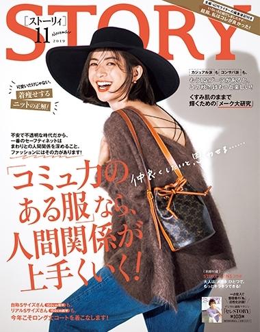 月刊誌『STORY』11月号に掲載されています