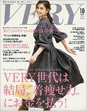 月刊誌『VERY』10月号に掲載されました