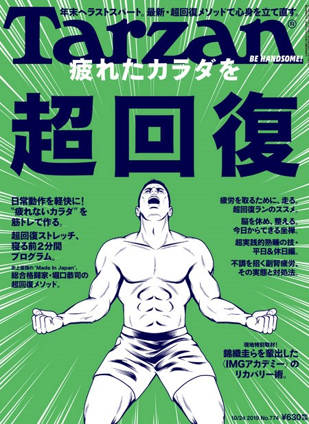 本日10/10発売 雑誌『Tarzan』最新号に掲載されています